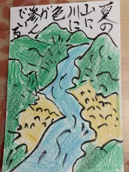 夏の山に川に色が滲んでいる