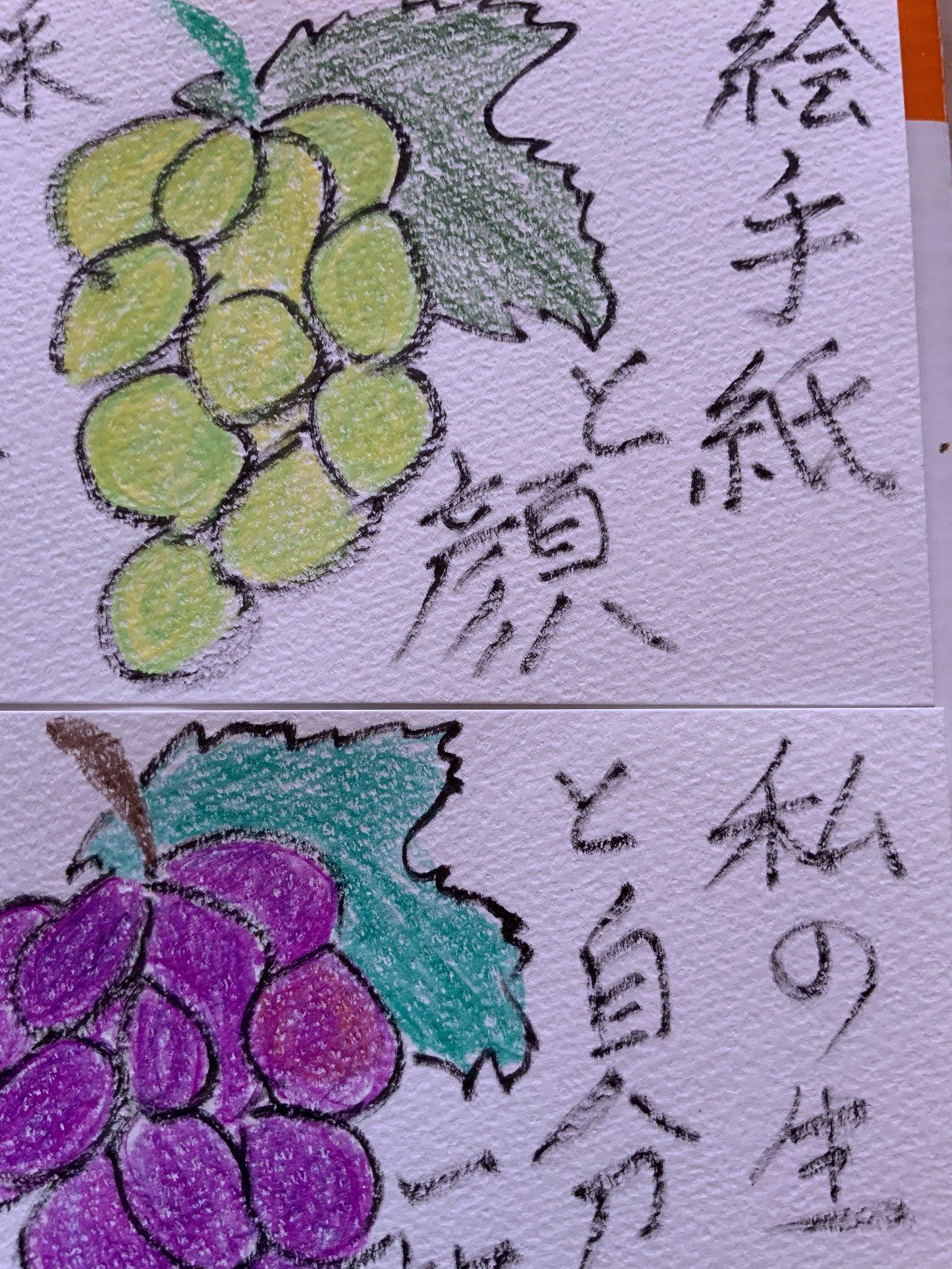 絵手紙と顔 〜ぶどうの絵手紙〜