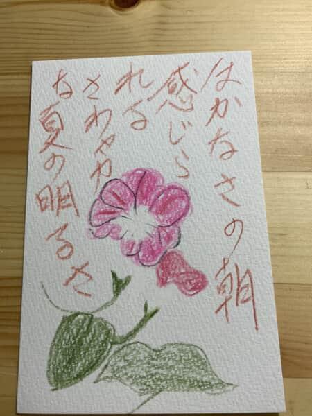 はかなさの朝 感じられる さわやかな夏の明るさ 〜朝顔の花の絵手紙〜