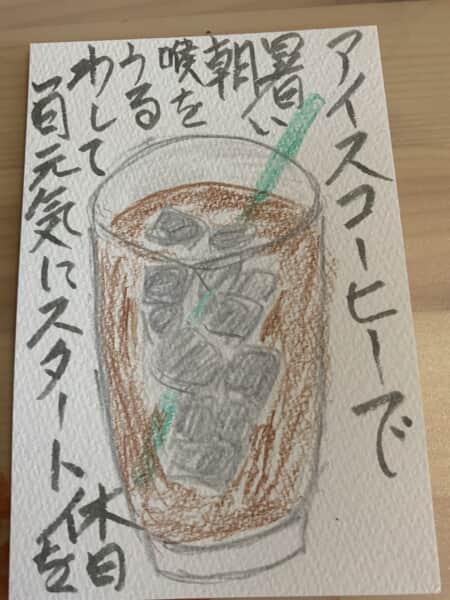 アイスコーヒーで暑い朝喉をうるわして一日元気にスタート休日を