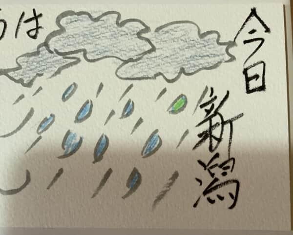 今日新潟は雨降り
