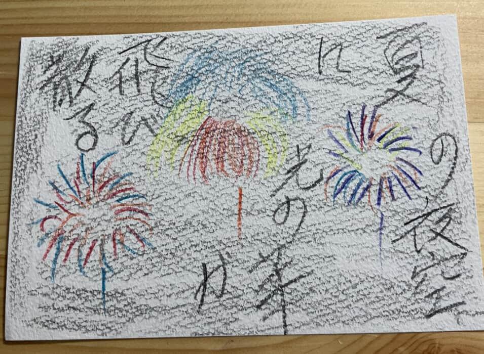 夏の夜空に光の華が飛び散る 〜花火の絵手紙〜