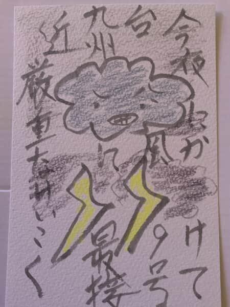 今夜にかけて台風九号九州に最接近