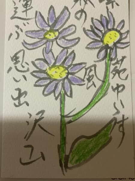 紫苑ゆらす秋の風運ぶ思い出沢山