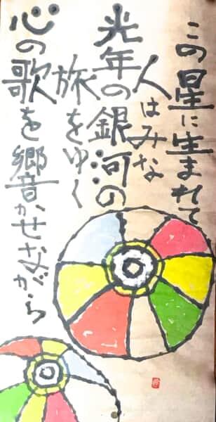 紙風船♪(*^_^*)🎵💖🙏