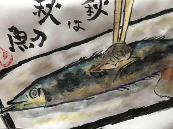 ザ☆秋刀魚