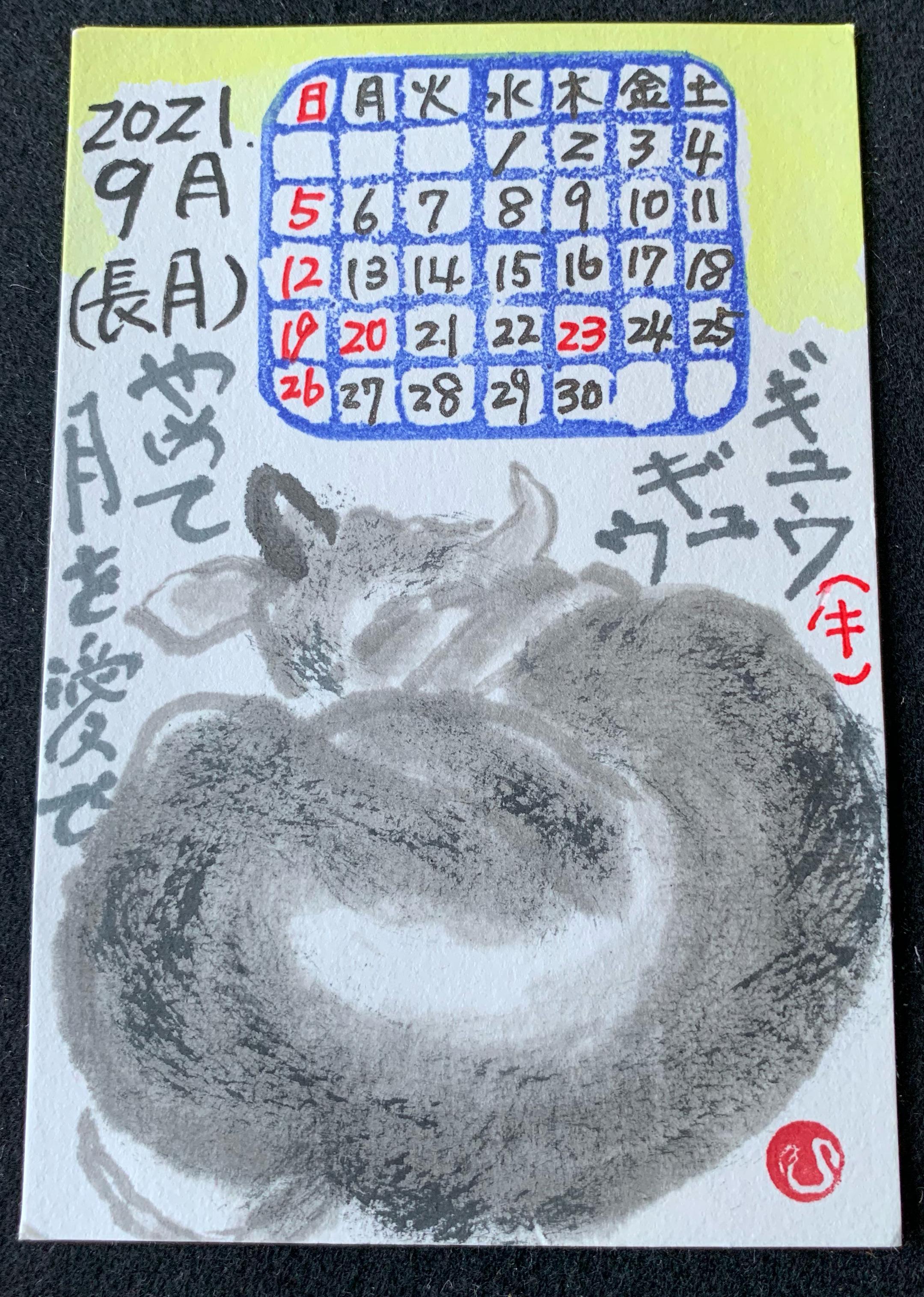 丑年🐮九月カレンダー