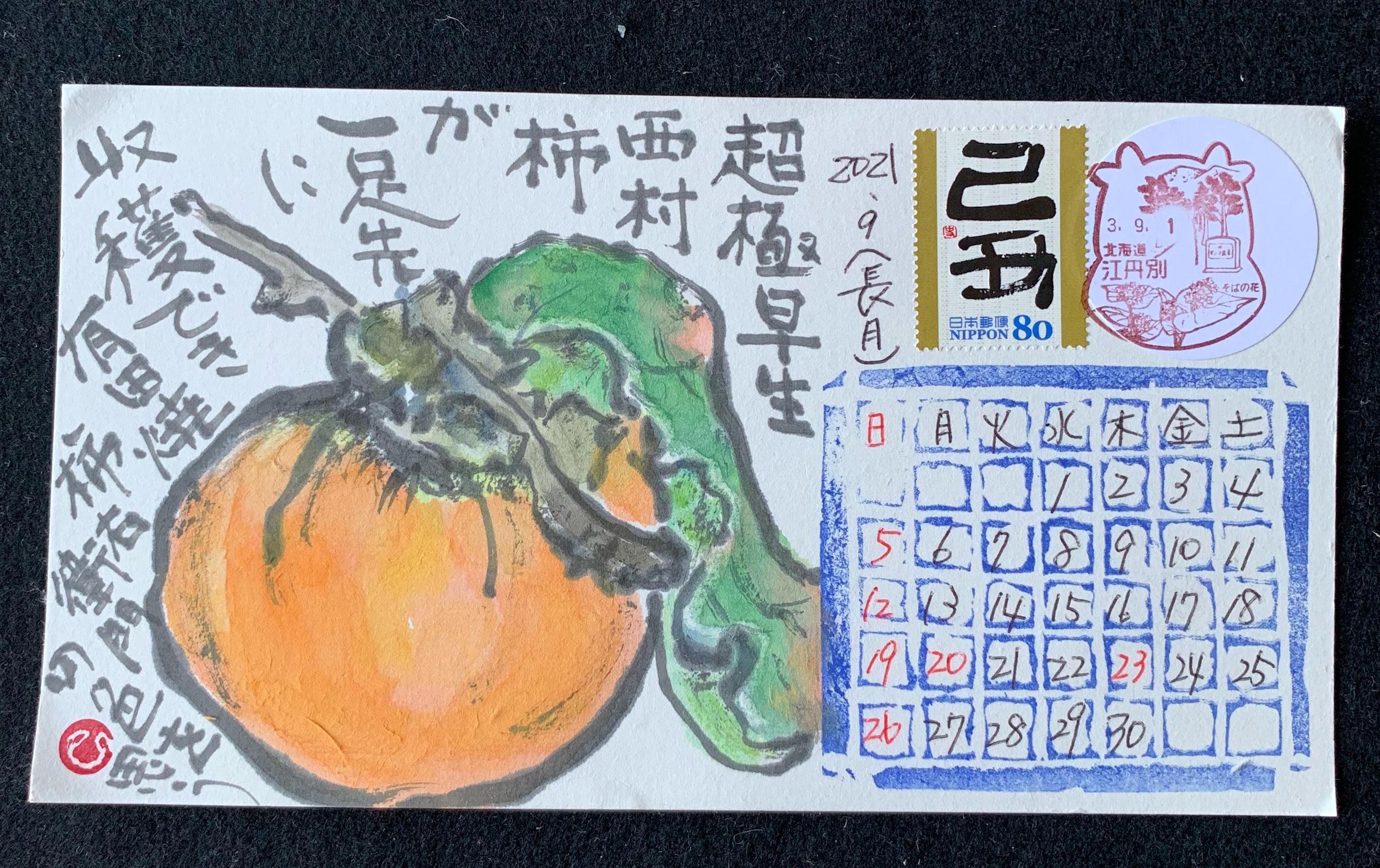 九月カレンダー