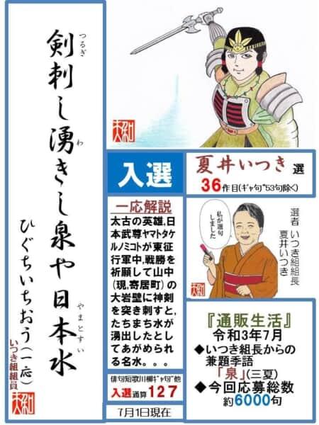 日本水(やまとすい)