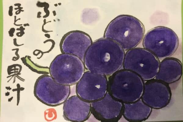 葡萄の果汁